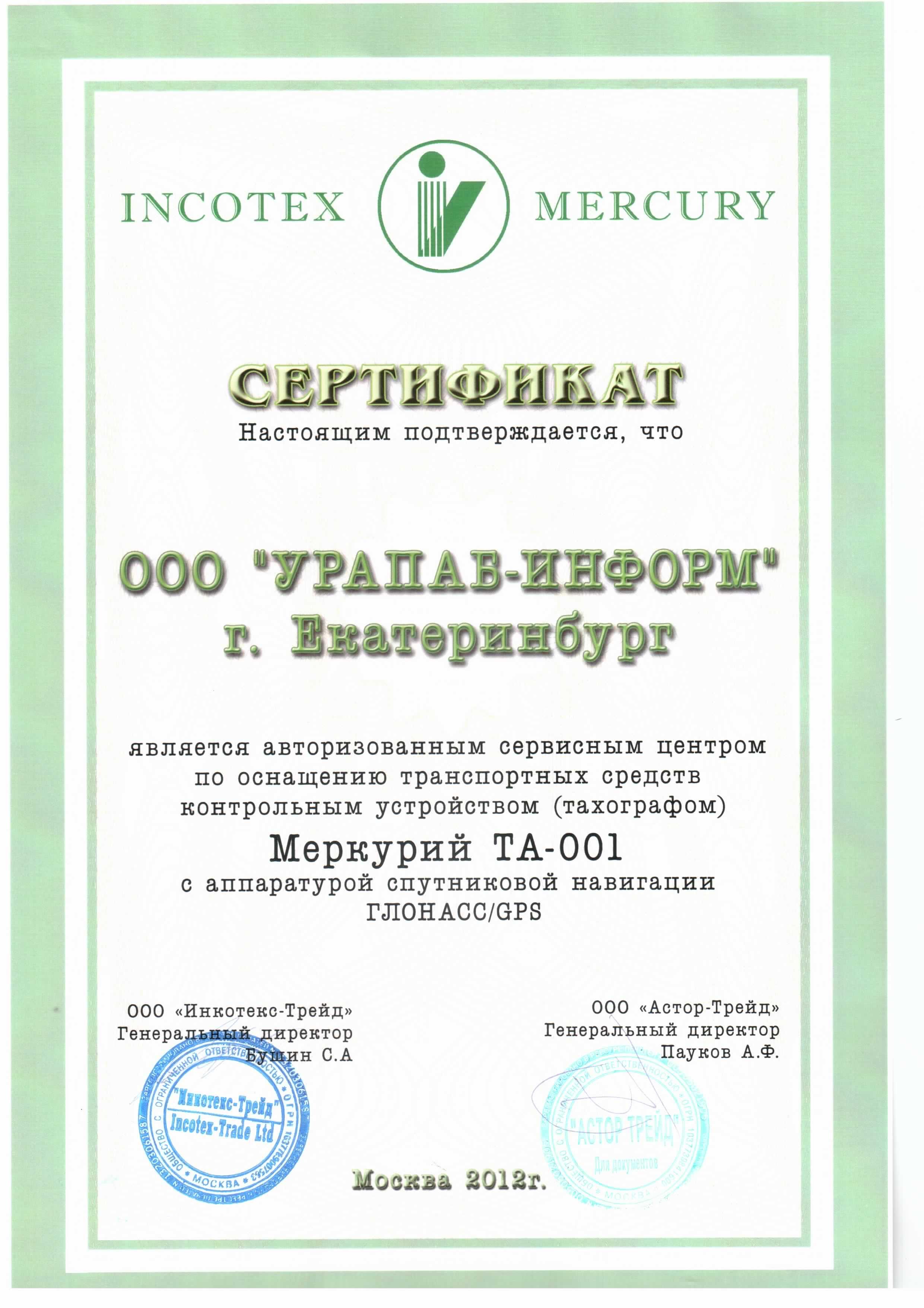 Сервисный центр тахографов меркурий