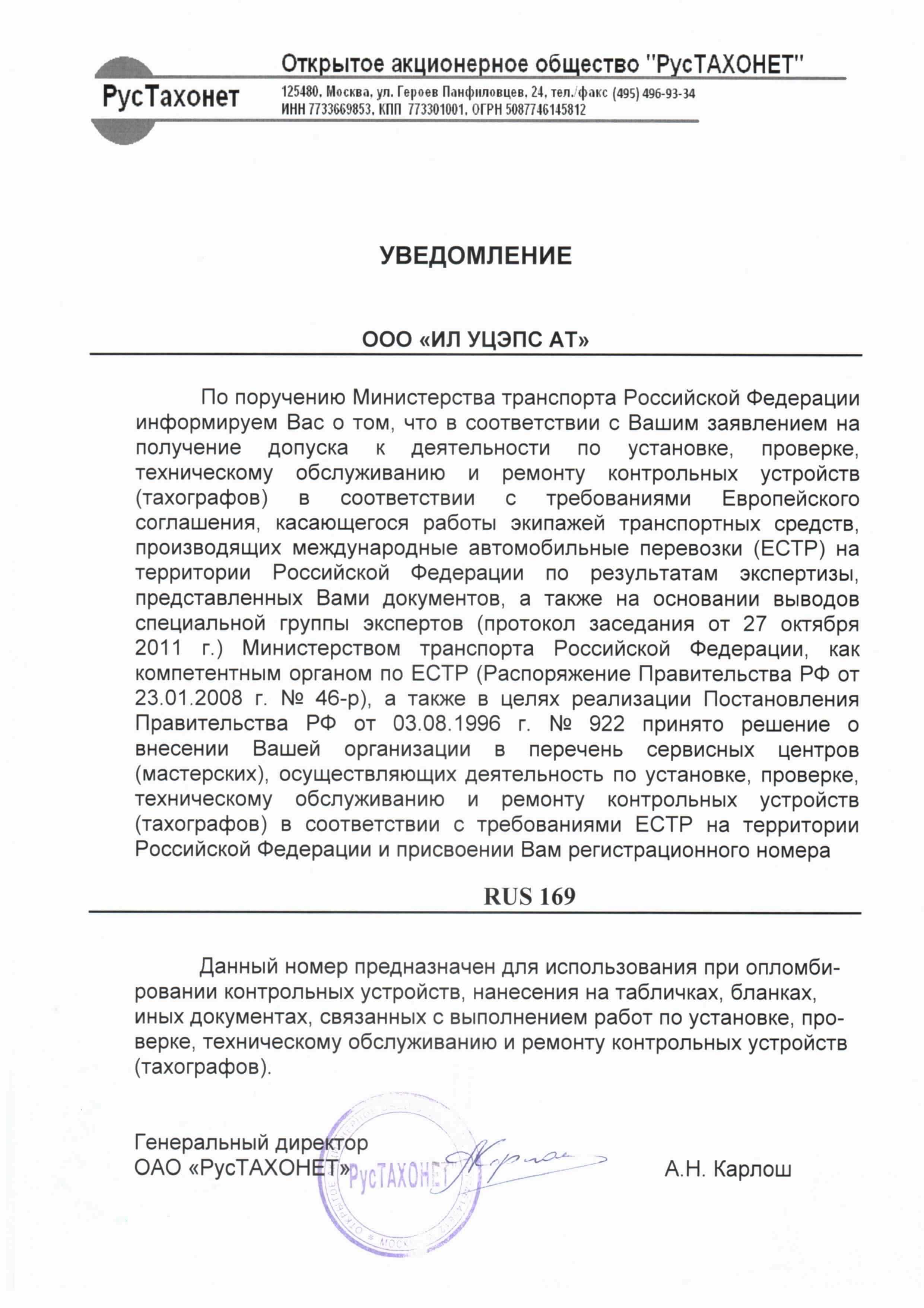 Аккредитация сервисного центра ИЛ УЦЭПС АТ